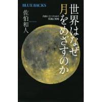 ■科学技術書・理工学書<ブックレビュー>■「世界はなぜ月をめざすのか」(佐伯和人著/講談社)