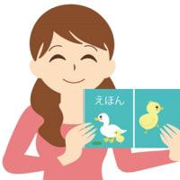 絵本読み聞かせ横浜祭2019新春♪演舞会