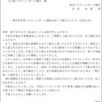 〔お知らせ〕朝日杯の廃止について(萩市協会)