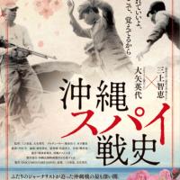 「沖縄スパイ戦史」(2018 東風)