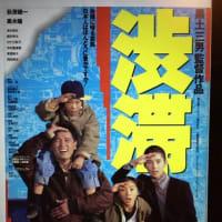 萩原健一主演映画 『渋滞』