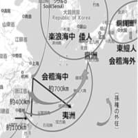 『漢書』に登場する東鯷人