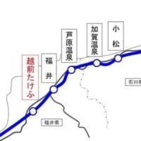 駅名は「越前たけふ」に 北陸新幹線 金沢~敦賀間 2024年春開業予定 | 2021/5/13 14:42 (JST) - 鉄道チャンネル