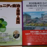 都市経営学前山教授の著書、米国地域社会の特別目的下位自治体&コミュニティ自治の理論と実践