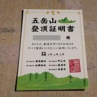 WOC登山部2021.03.03 善通寺五岳