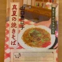 「真夏の焼きそば 食堂のおばちゃん 」山口恵以子 2019-74