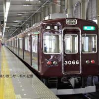 阪急 宝塚(2011.5.2) 3066F 準急 梅田行き