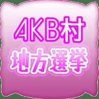 AKB48の人気が落ちている 消えた72万4千世帯 アイドルブームの終焉か?