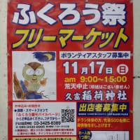 ふくろう祭フリーマーケット【久富稲荷神社】