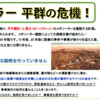 生駒平群太陽光発電所 問題続出 トラブル必至【平群メガソーラー反対の会 】奈良県