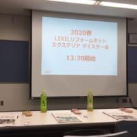 2020春リクシル セミナー行ってきました!