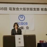 第56回 大阪京阪支部総会 模様