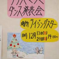 クリスマス発表会のポスター完成しました(福岡市社交ダンススタジオ・ダンススクールライジングスタースタッフより)