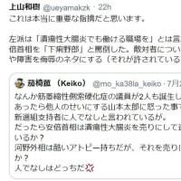 (。-`ω-)NHKは解体しろっ!【ザ・フェイクニュース 高橋洋一×原英史 7/23】【コージーアップ 高橋洋一 7/24】【虎ノ門ニュース 上念司×ケント 7/24】ほか