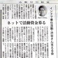 「コロナでマザーテレサの家に帰れない日本女性の話」No.3964