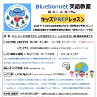 ★Bluebonnet英語教室