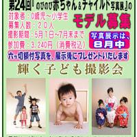 第24回『のびのび赤ちゃん&チャイルド写真展』のモデル募集