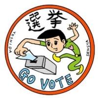 三原市議会議員選挙2021