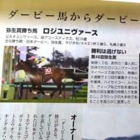 JRAからの贈り物 週刊ギャロップ 第58回報知杯弥生賞ディープインパクト記念