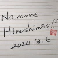 広島原爆の日 -2020年-