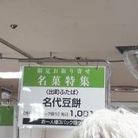 「出町ふたば」の豆餅を、広島でゲットするには