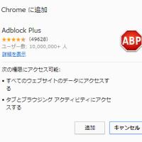 ニコニコニュースやyoutubeの広告の非表示方法 (Google Chrome版)