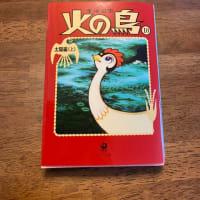火の鳥 太陽編 (上)