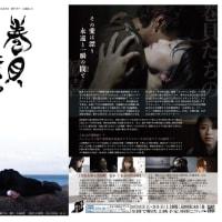 ALIQOUI film制作 「巻貝たちの歓喜」2020年1月19日 シネマハウス大塚で上映!