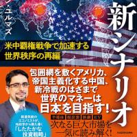 日本経済復活への新シナリオ ~ 米中覇権戦争で加速する世界秩序の再編