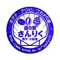 道の駅 さんりく (大船渡市)