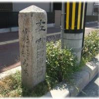 高槻 まちかど遺産(平成30年度)3(^^♪高槻市富田町5丁目4番にある大正6年(1917)に地元の人々によって建てられた「富田東口を示す道標」