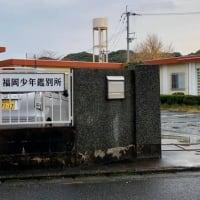 「福岡少年院」職員の男を逮捕 男子高校生に淫行の疑い