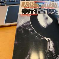 新宿鮫 大沢在昌を読む