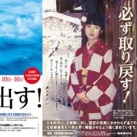 【募集】拉致問題啓発ポスターの掲示にご協力下さい。毎年、12月10日から14日は「北朝鮮人権侵害問題啓発週間」です。
