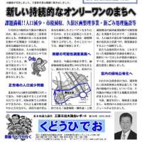 議会レポート第156号発行しました。6月議会の報告です。人口問題を特集に。
