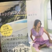 ページを開くたびハートが潤い光で満たされるphoto Book 『Happy Evoluthion』