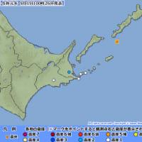 【気象庁】 9月19日00:23分、択捉島付近で最大震度2!!