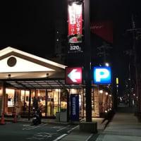 本日のディナーはザ・めしや東住吉中野店へ。午後11時から半額が4割引きに。もはや魅力なしに。871円でこんだけしか。後悔ばかり。