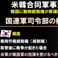 米韓同盟破綻の可能性 北信奉の二人の文さん