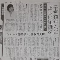 子宮頸がんに正しい知識を 埼玉医大 高橋幸子助教