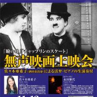 11月13日酒田希望ホール無声映画上映会