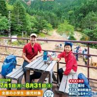 蓼科山荘 双子池ヒュッテ 八ヶ岳キッズチャレンジ2019 始まります