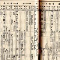 紀勢本(東)線の夜行列車、紀州5号のルーツを探ってみる。第4回