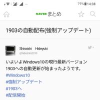 Windows 強制アップデート