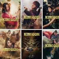「KINGDOM」(2019 東宝=日テレ=SONY)