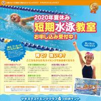 2020年夏短期水泳教室の申し込みが始まりました!