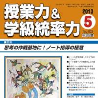 授業力&学級統率力2013年5月号が発刊になりました。