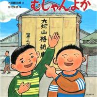 本日発売 大牟田弁の絵本「とうちゃんはむしゃんよか」
