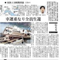 東日本大震災で、海の中を漂流して、助かる。宮城県石巻市雄勝