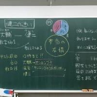 道徳特別授業